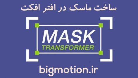 آموزش ساخت ماسک