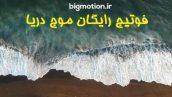 فوتیج رایگان موج دریا