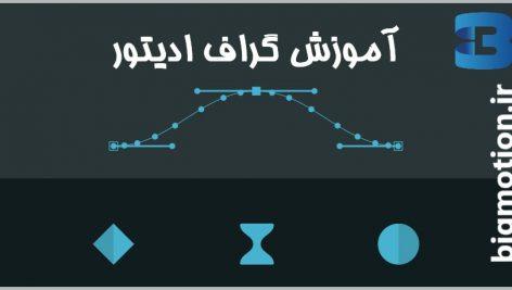 آموزش گراف ادیتور