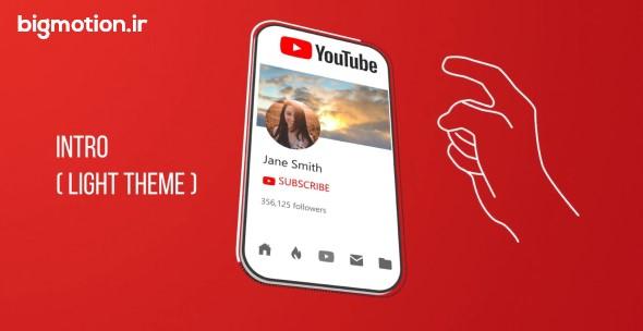 پروژه افترافکت معرفی کانال یوتیوب