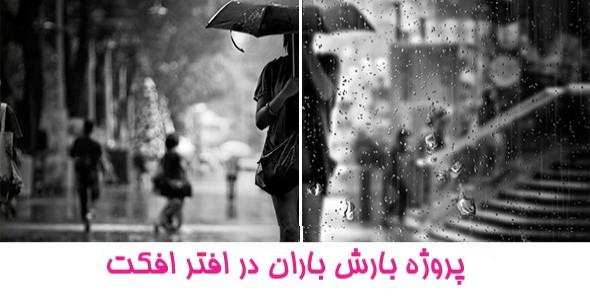 افکت باران در افتر افکت